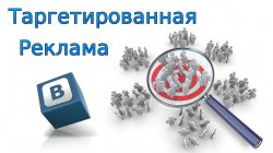 Основные платные и бесплатные методы продвижения в социальных сетях